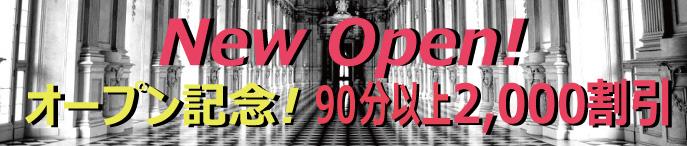 オープン記念!90分以上2000円割引