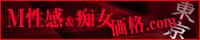 M性感・痴女価格.com 東京